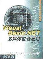 Visual Basic .NET多媒体整合应用[按需印刷]