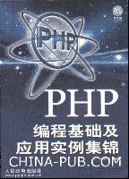 PHP编程基础及应用实例集锦[按需印刷]