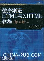 循序渐进HTML与XHTML教程(第五版)[按需印刷]