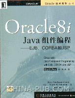 Oracle8i Java 组件编程―EJB、CORBA和JSP