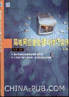 局域网应急处理与技巧实例(上册)