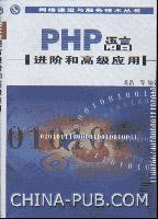 PHP 语言进阶和高级应用