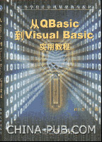 从Qbasic 到Visual Basic 实用教程