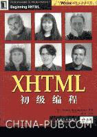 XHTML初级编程[按需印刷]