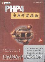 PHP 4 应用开发指南