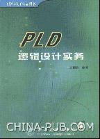 PLD 逻辑设计实务