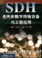 SDH光同步数字传输设备与工程应用[按需印刷]