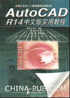 Auto CAD R14中文版实用教程[按需印刷]