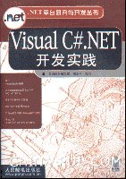 Visual C#.NET开发实践[按需印刷]