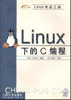 Linux下的C编程[按需印刷]