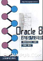Oracle 8起步与进阶[按需印刷]