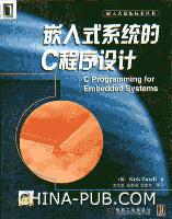 嵌入式系统的C程序设计[按需印刷]
