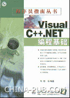 Visual C++ .NET 编程基础