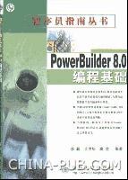 PowerBuilder 8.0 编程基础