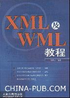 XML及WML教程[按需印刷]