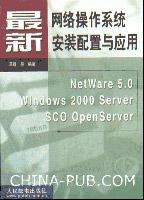 最新网络操作系统安装配置与应用