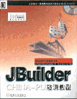 Jbuilder培训教程[按需印刷]