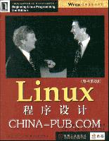 Linux 程序设计(原书第2版)[按需印刷]