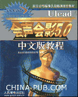Ulead会声会影5.0中文版教程