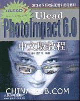 Ulead PhotoImpact 6.0中文版教程