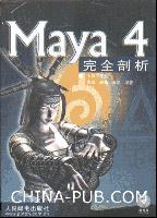 Maya4完全剖析[按需印刷]