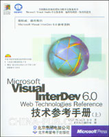Microsoft Visual InterDev 6.0 Web Technologies Reference 技术参考手册(上、中、下)