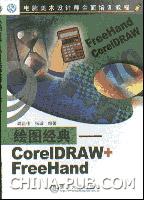 绘图经典――CorelDRAW + FreeHand