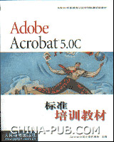 Adobe Acrobat 5.0C 标准培训教材[按需印刷]