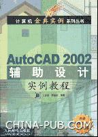 AutoCAD 2002 辅助设计实例教程[按需印刷]