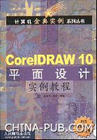 CorelDRAW 10 平面设计实例教程
