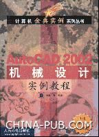 AutoCAD 2002 机械设计实例教程[按需印刷]
