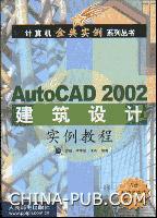 AutoCAD 2002 建筑设计实例教程[按需印刷]
