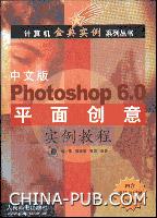 中文版 Photoshop 6.0 平面创意实例教程[按需印刷]