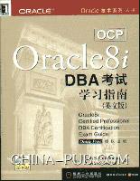 OCP Oracle8i DBA考试学习指南(英文版)