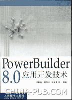 PowerBuilder 8.0 应用开发技术[按需印刷]
