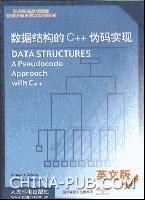 数据结构的C++ 伪码实现