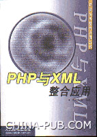 PHP 与 XML 整合应用[按需印刷]