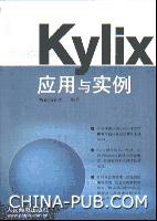 Kylix 应用与实例[按需印刷]