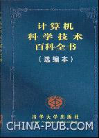计算机科学技术百科全书(选编本)