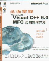 全面掌握Microsoft Visual C++ 6.0 MFC 应用程序开发