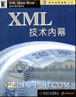 XML 技术内幕[按需印刷]