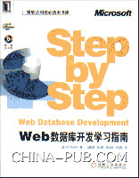 Web 数据库开发学习指南
