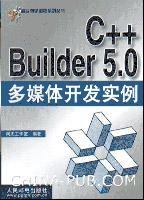 C++ Builder5.0多媒体开发实例[按需印刷]