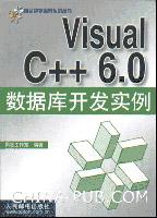 Visual C++ 6.0数据库开发实例[按需印刷]