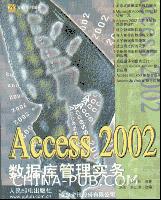 Access 2002 数据库管理实务[按需印刷]