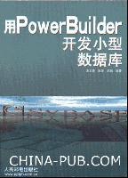 用PowerBuilder开发小型数据库