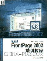 中文 FrontPage 2002 培训教程