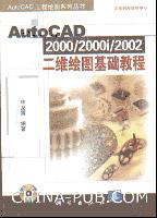 [特价书]AutoCAD2000/2000i/2002 二维绘图基础教程