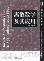 离散数学及其应用(原书第4版)