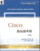 Cisco路由器手册(第2版)